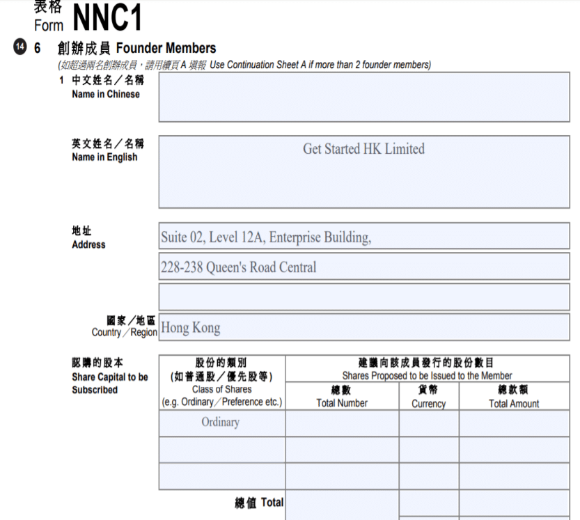 Founder members and Directors information section on NNC1 form