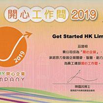 GetStarted HK Limited Certificate