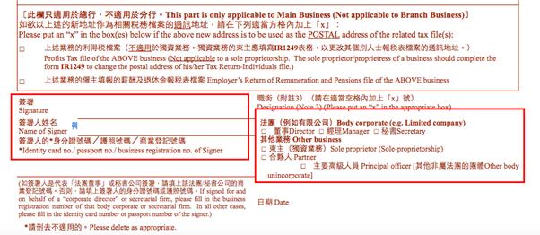 IRD change of registered office address signature part