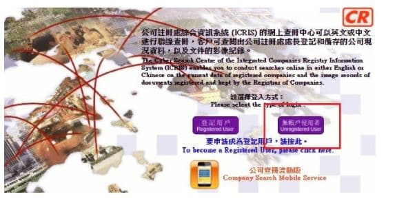 Name Search System for Company Registration in Hong kong